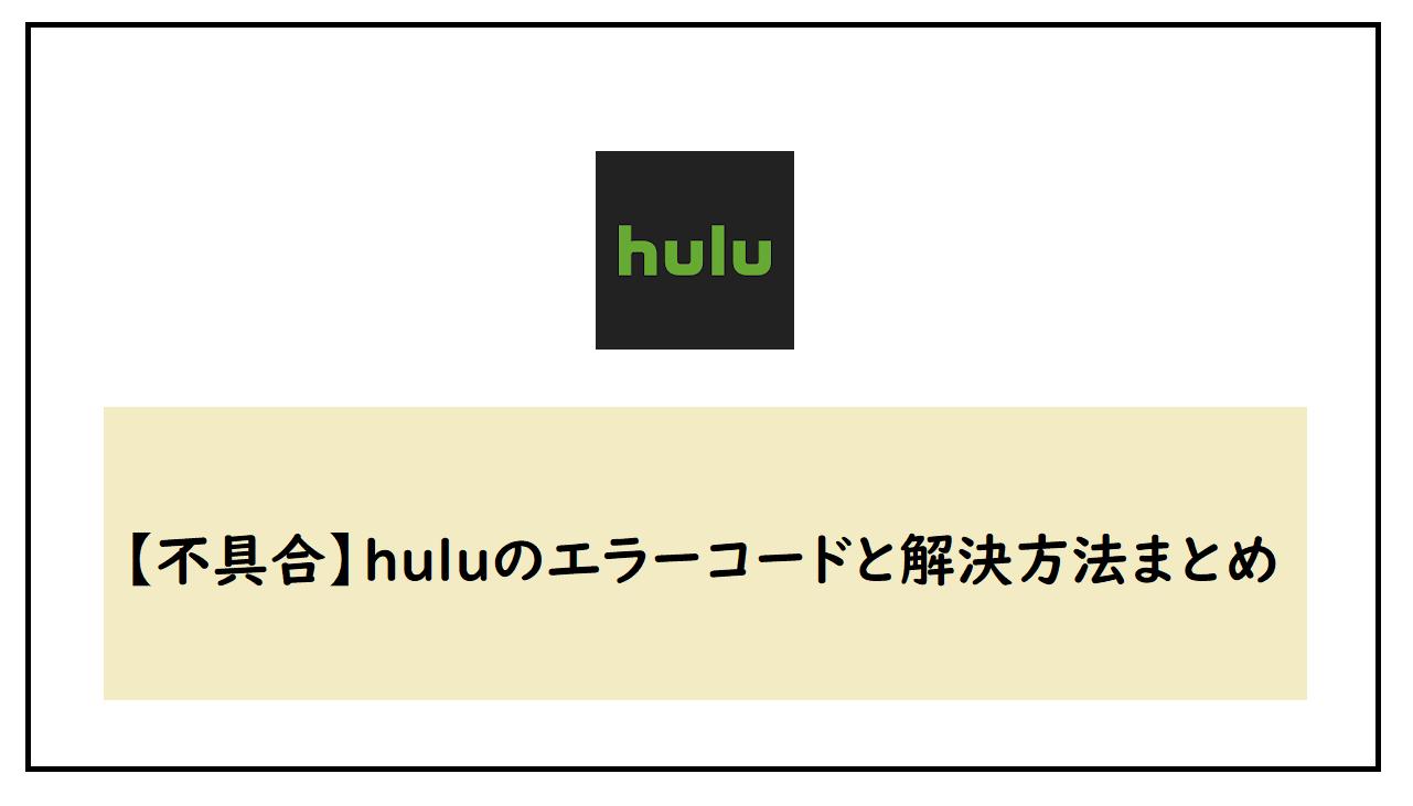 【不具合】huluのエラーコードと解決方法まとめ