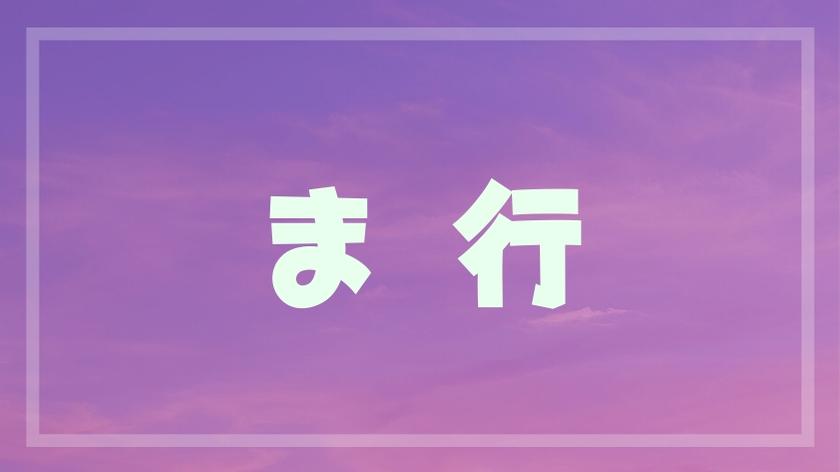 【ま】から始まるアニメ