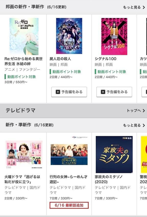 music. jpの動画レンタル料金