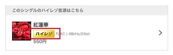 music. jpのハイレゾ音源対応マーク