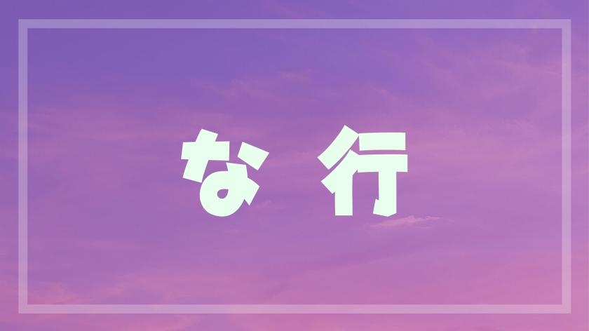 【な】から始まるアニメ