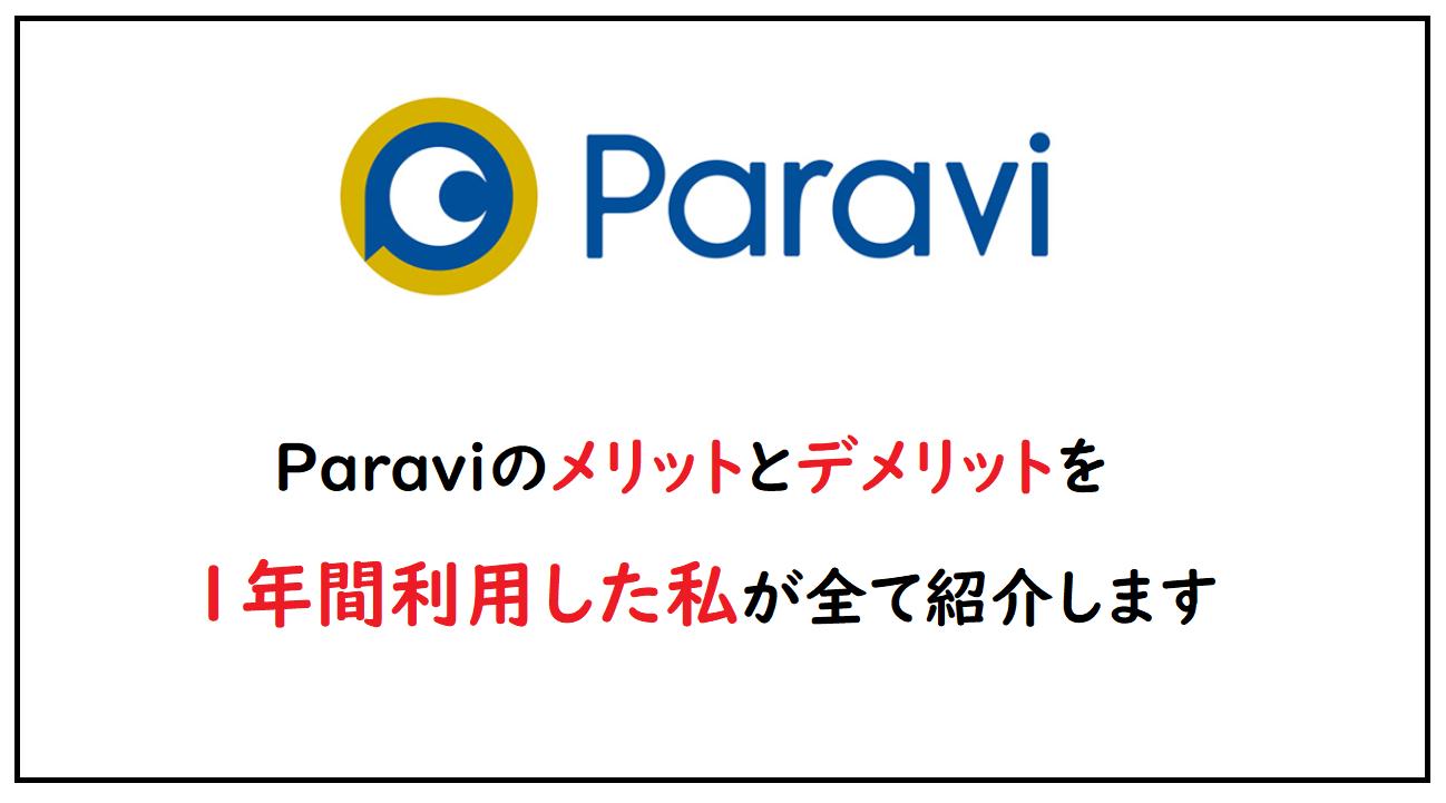 Paraviのメリットとデメリットを1年間利用した私が全て紹介します