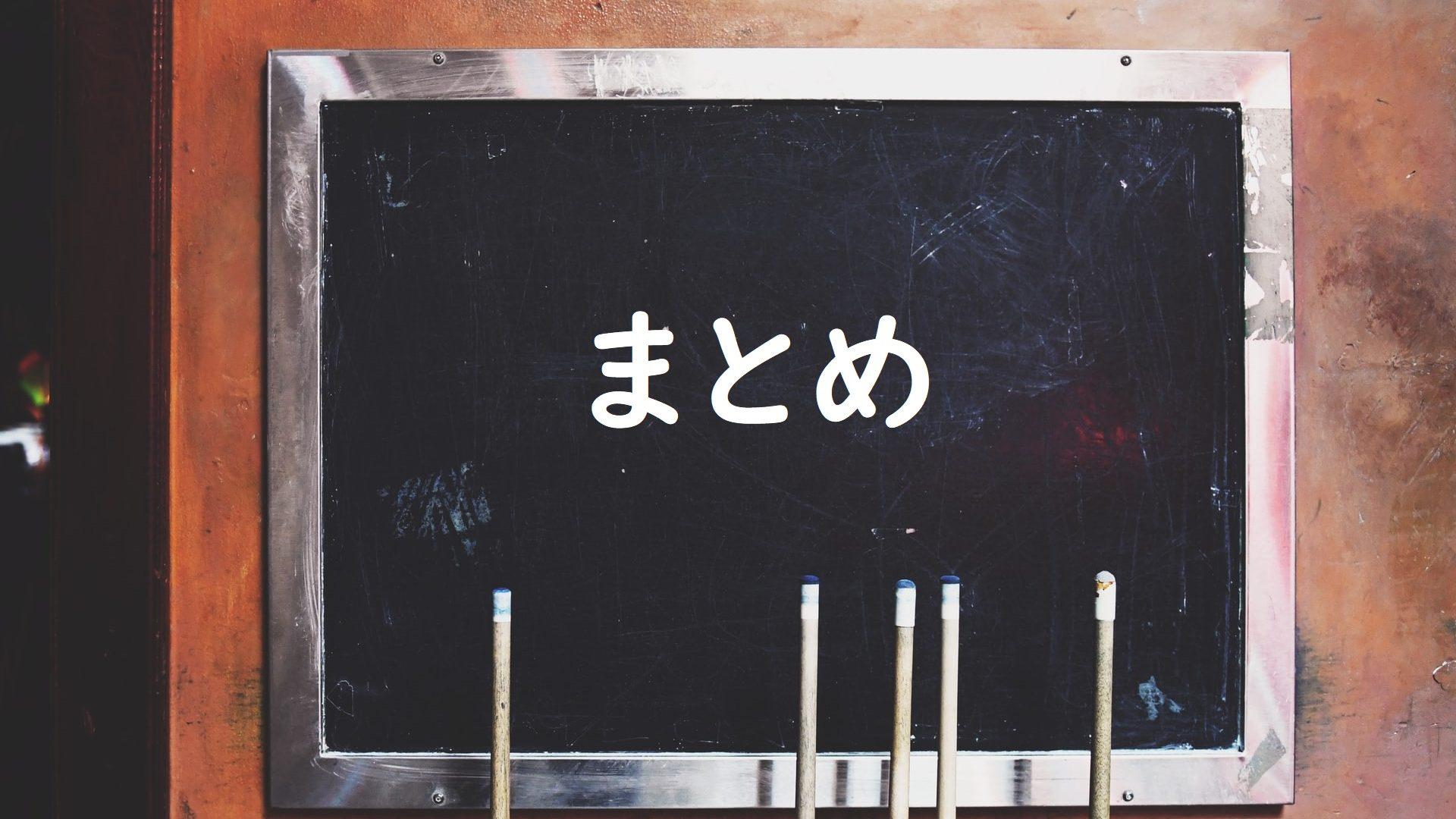 黒板に「まとめ」と書いている