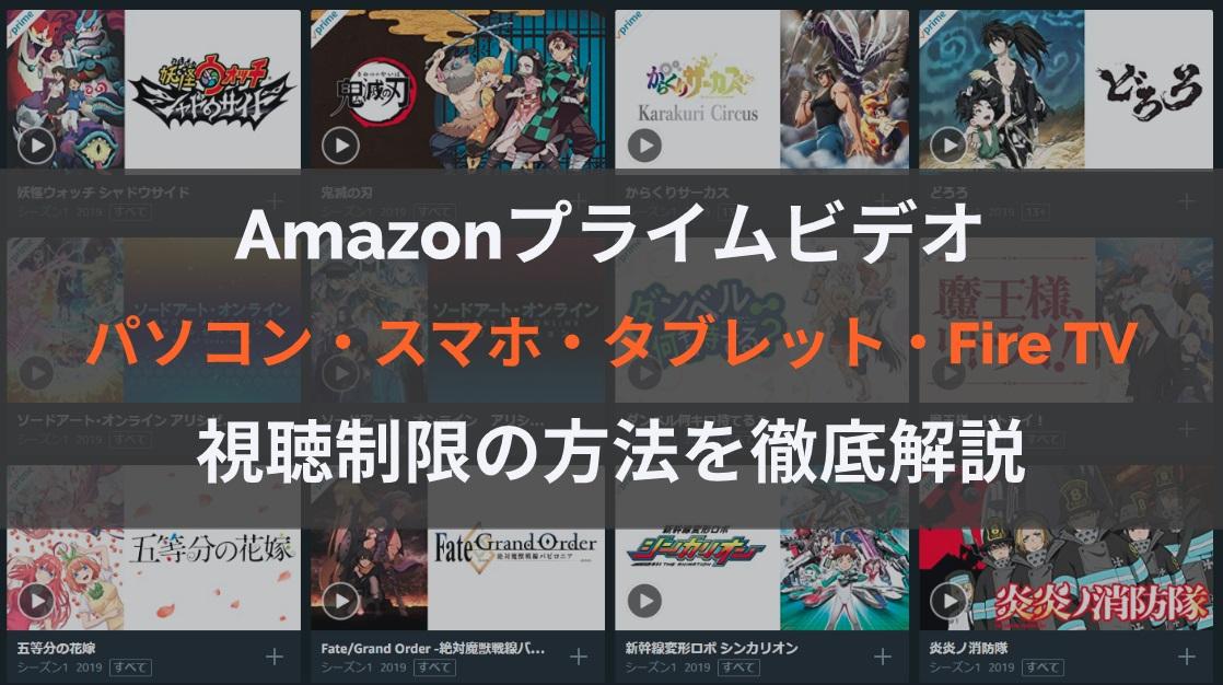 AmazonプライムビデオPC・スマホ・Fire TVの視聴制限の方法を徹底解説