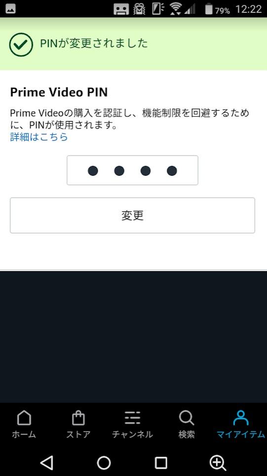 スマホ・タブレットからAmazonプライムビデオの視聴制限をかける方法