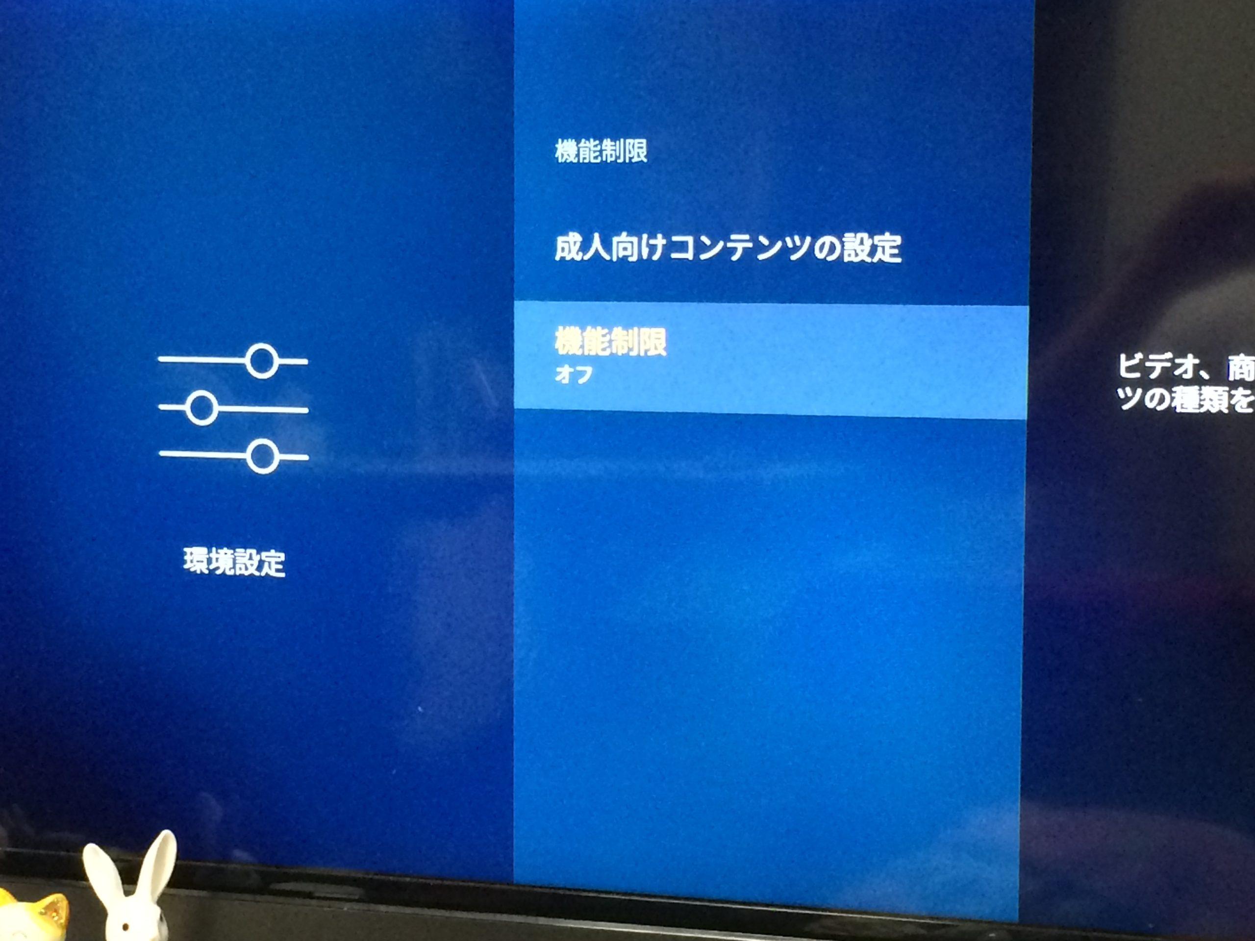 Fire TVからAmazonプライムビデオの視聴制限をかける
