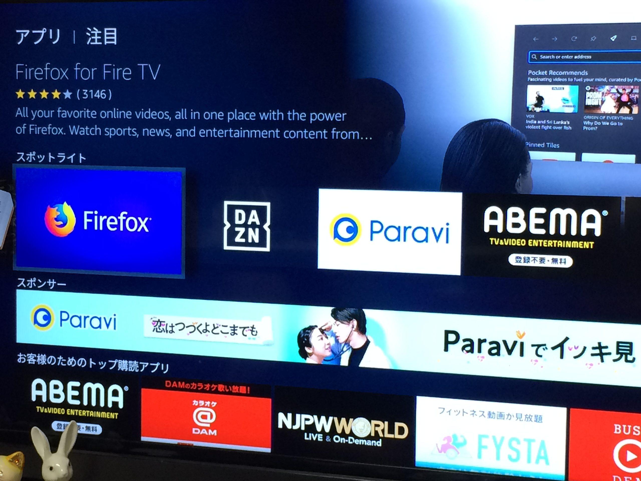 Fire TVからPINをリセットする方法