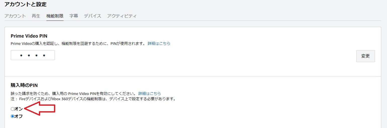 Amazonプライムビデオ購入時のPINの設定