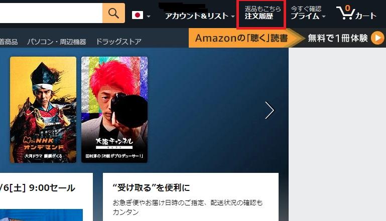 Amazonプライムビデオ注文履歴から返金対応する方法