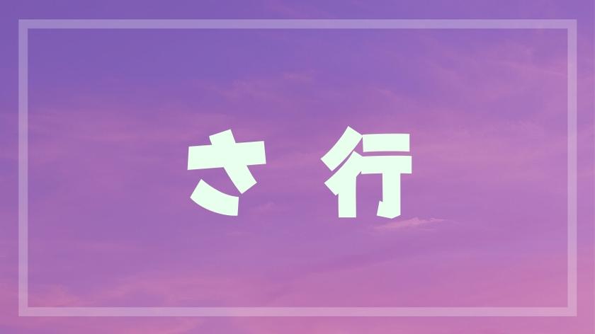 【さ】から始まるアニメ