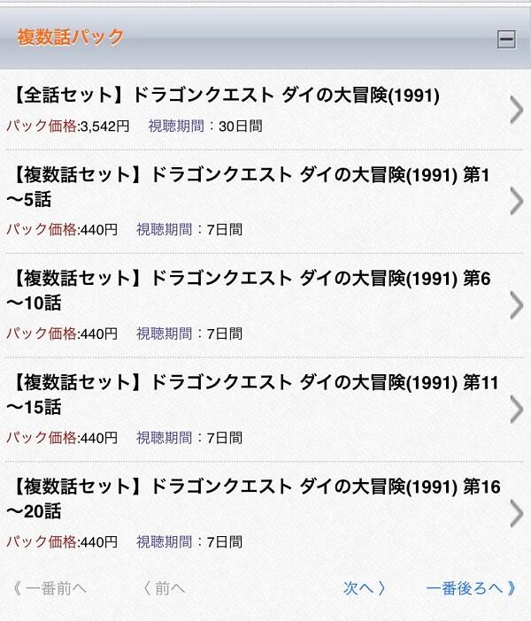 東映アニメオンデマンドの複数話パック