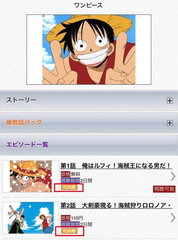 東映アニメオンデマンドの作品検索結果