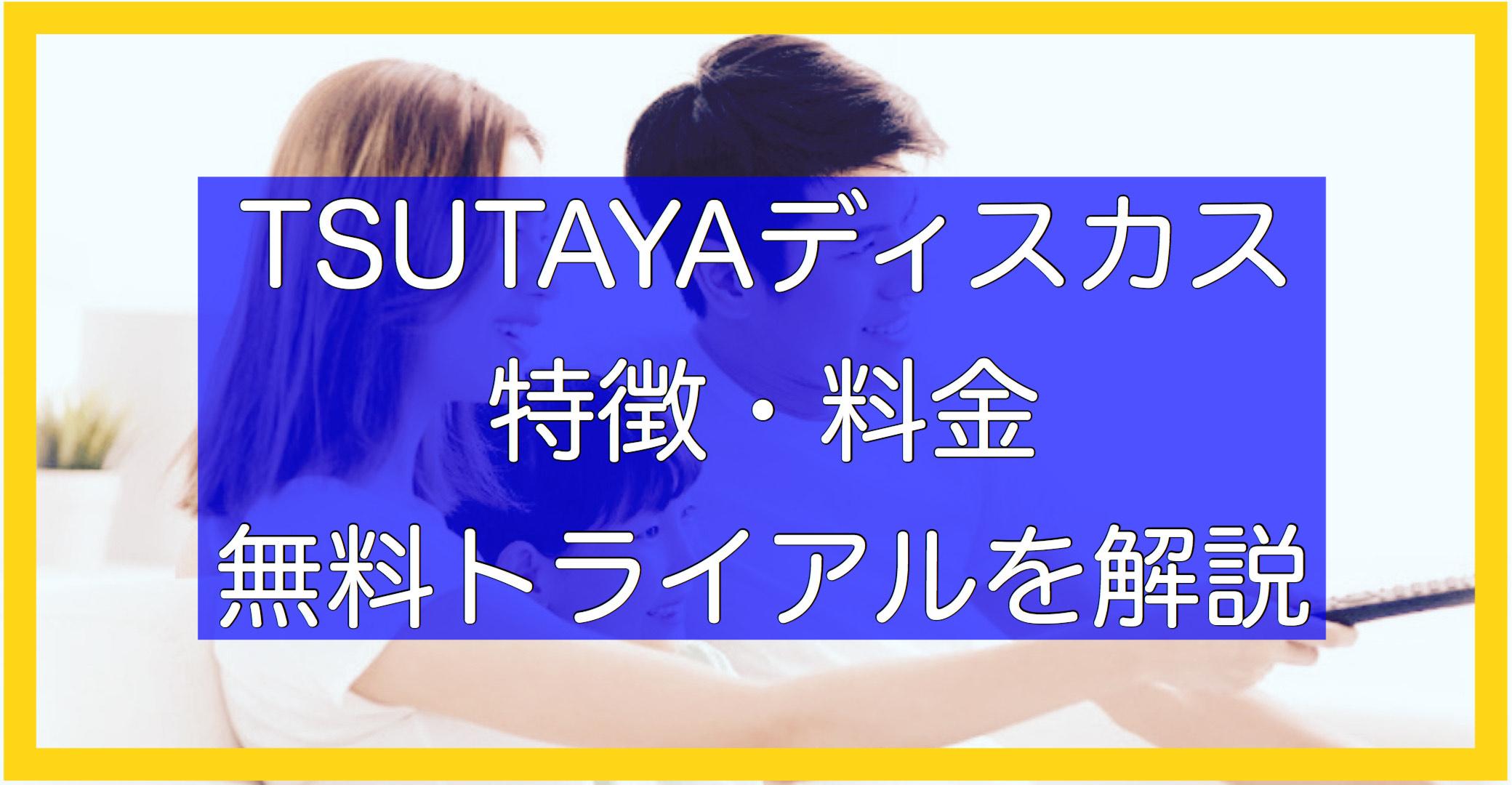 TSUTAYAディスカスの特徴・料金・無料トライアルについて詳しく解説