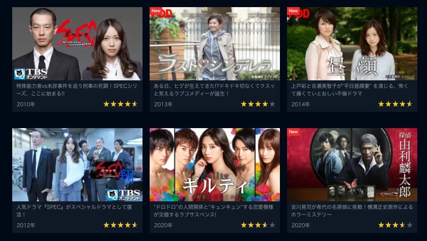 U-NEXTの国内ドラマ