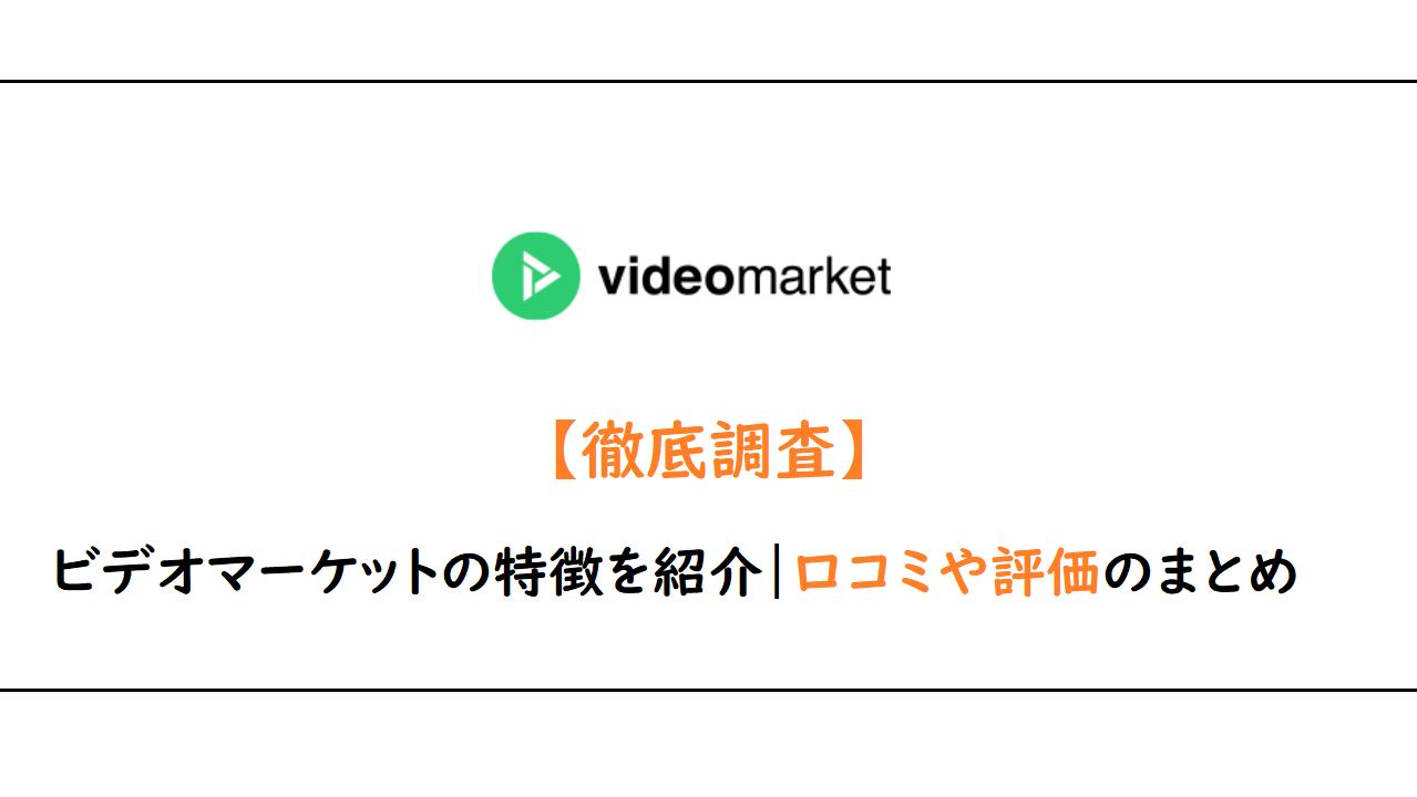【徹底調査】ビデオマーケットの特徴を紹介|口コミや評価のまとめ