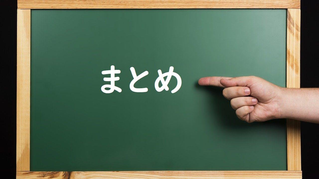 黒板に「まとめ」と書かれている