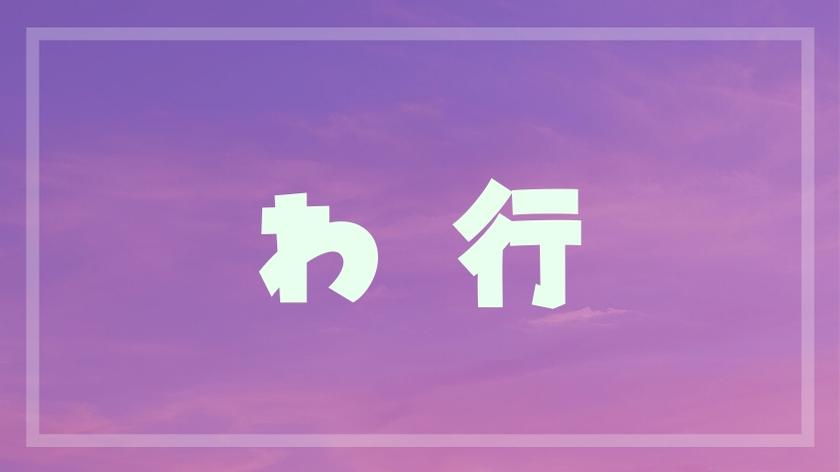 【わ】から始まるアニメ