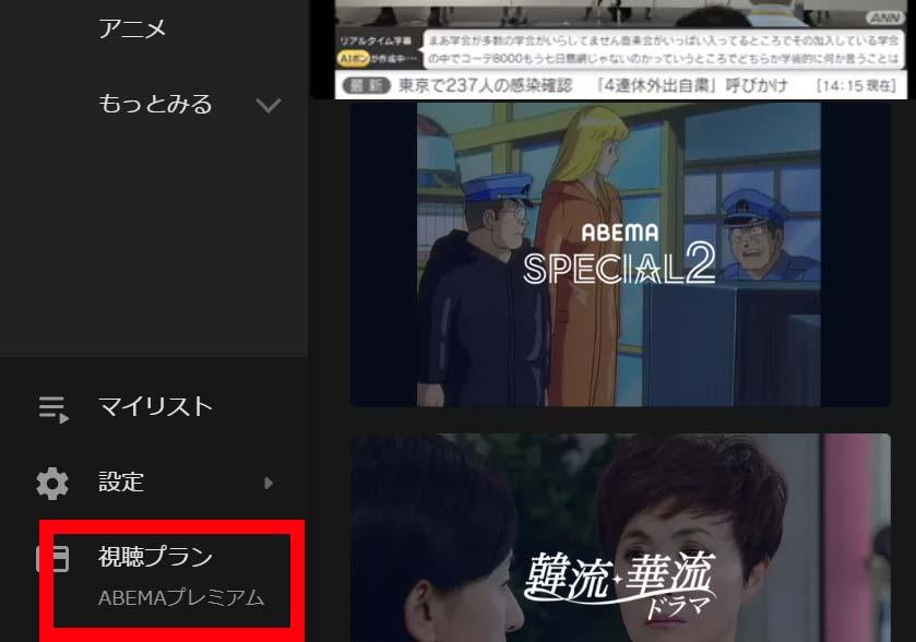 1.サイト内メニューより「視聴プラン」を選択