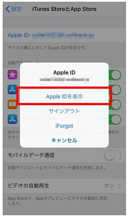 4.「Apple IDを表示」をタップ