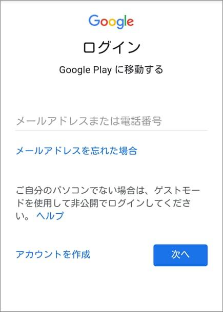 5.ABEMAプレミアムに登録したGoogleアカウントにログイン
