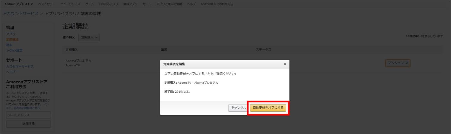 5.「定期購読を編集」画面が表示されたら、「自動更新をオフにする」を選択