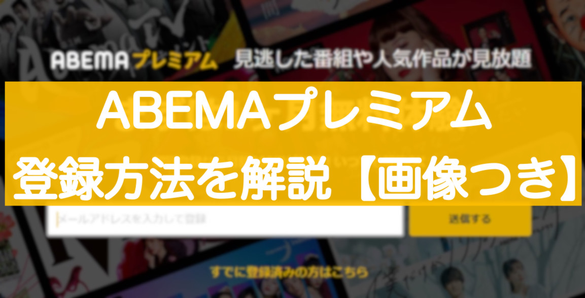 【初心者向け】ABEMAプレミアムの登録方法を画像つきで解説!