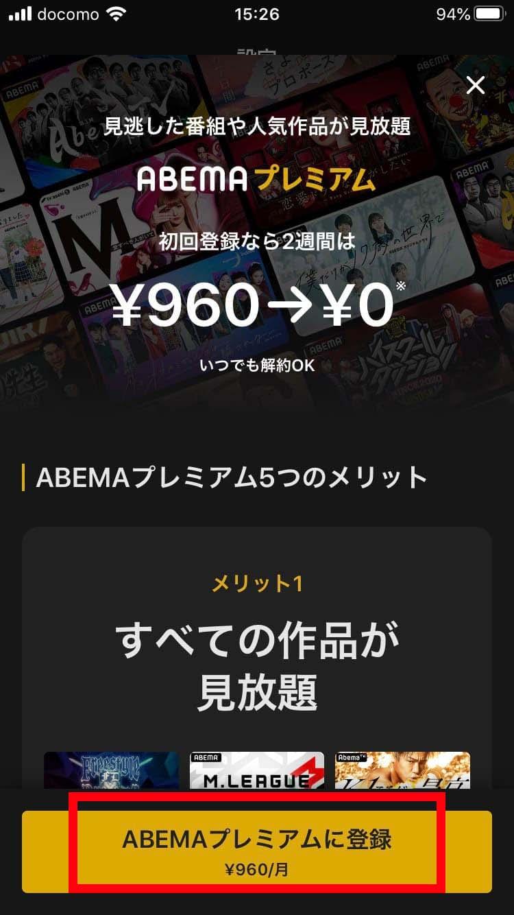 3.画面下部「ABEMAプレミアムに登録」を選択