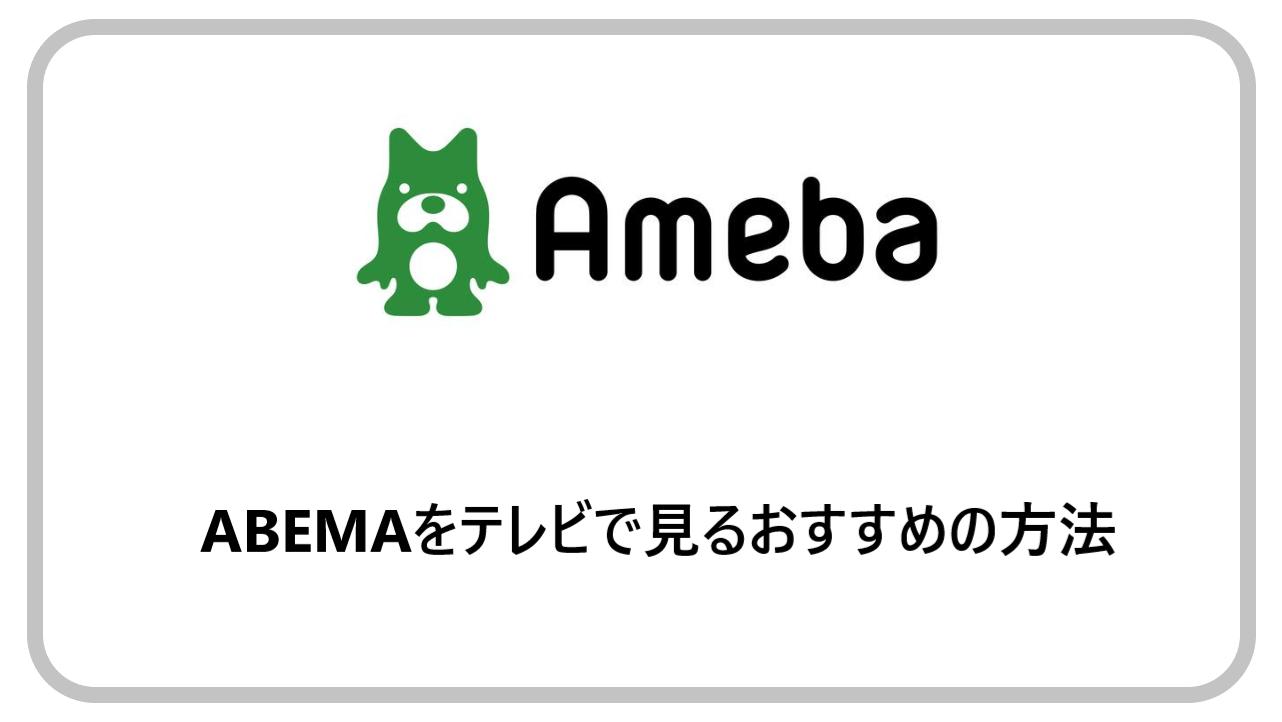 ABEMAをテレビで見るおすすめの方法