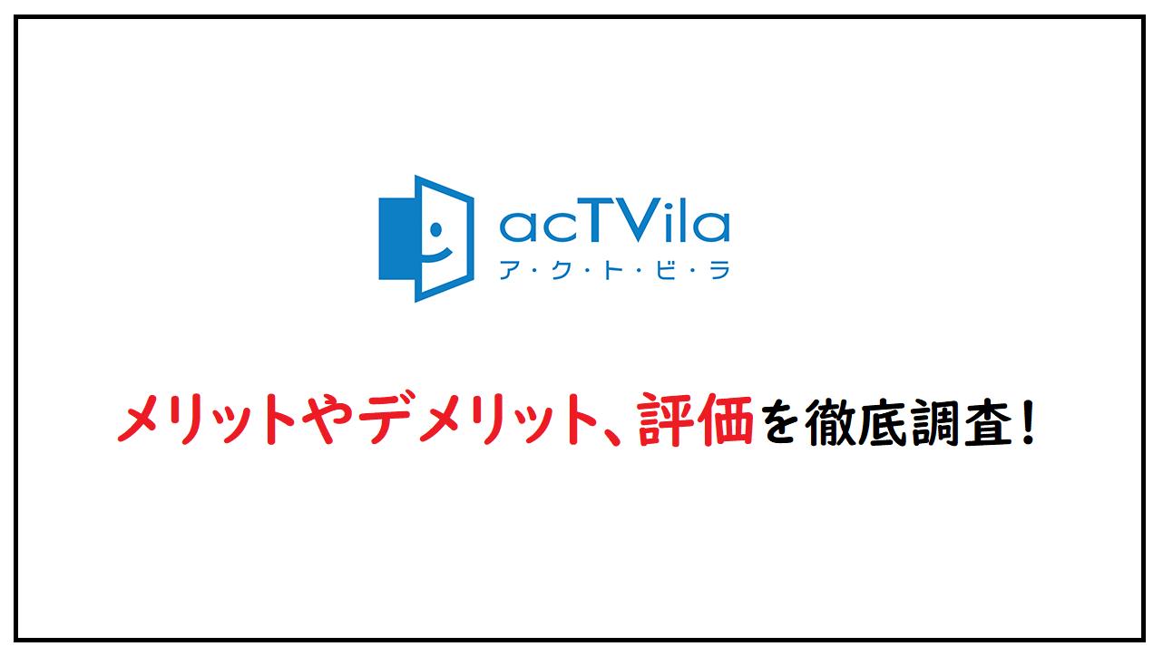 acTVila(アクトビラ )のメリットやデメリット、評価を徹底調査!