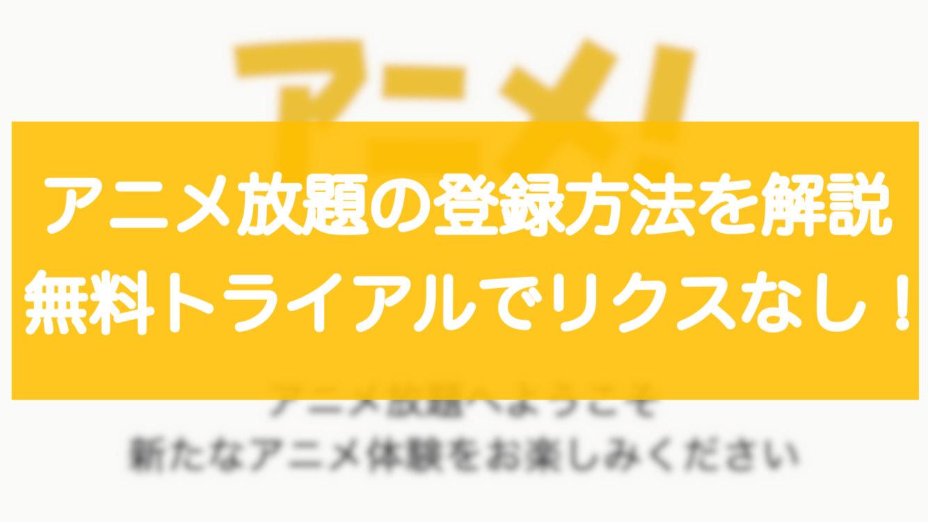 アニメ放題の登録方法を解説 1ヶ月無料トライアルでリスクなし!