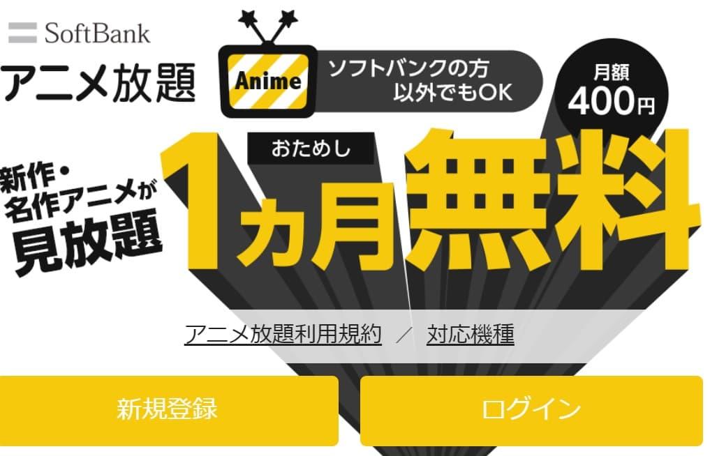 1.アニメ放題公式サイトから「新規登録」を選択