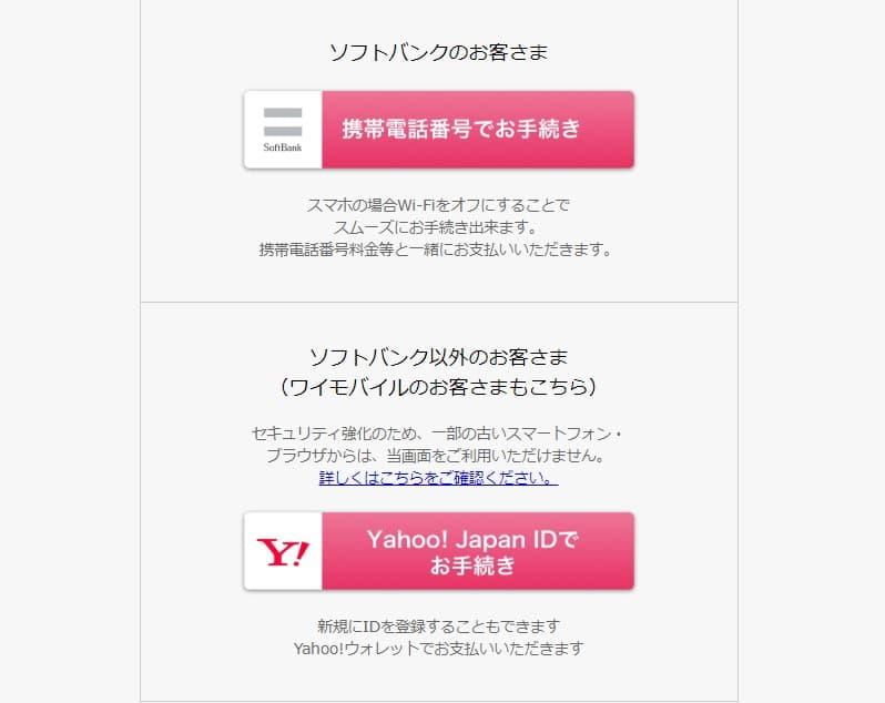 2.「Yahoo! JAPAN IDでお手続き」を選択