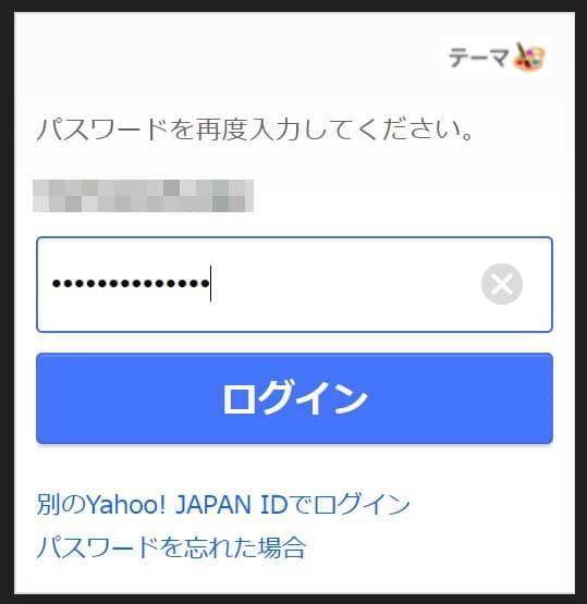 3.Yahoo! JAPAN IDにログイン