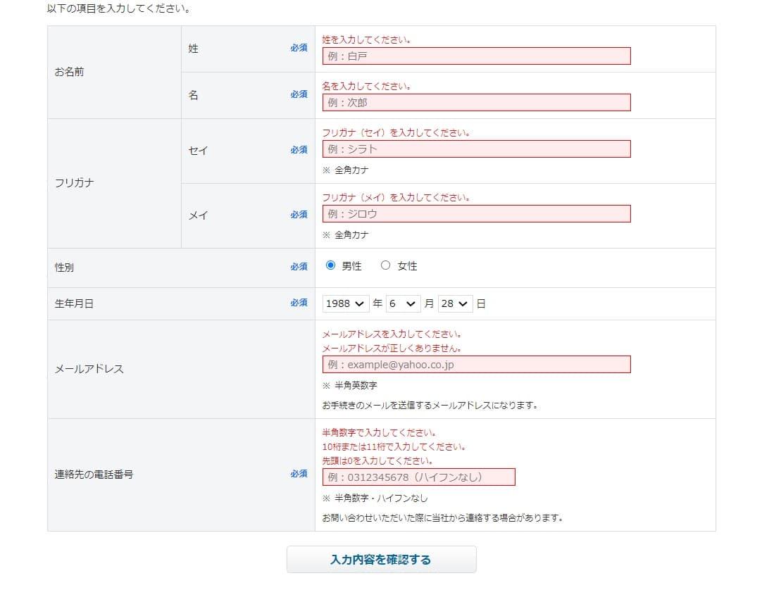 4.利用者の情報を登録して「入力内容を確認する」を選択