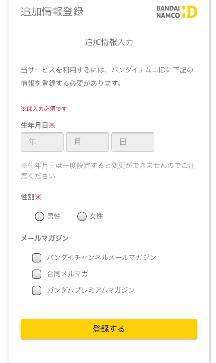8.追加情報を入力して「登録する」を選択