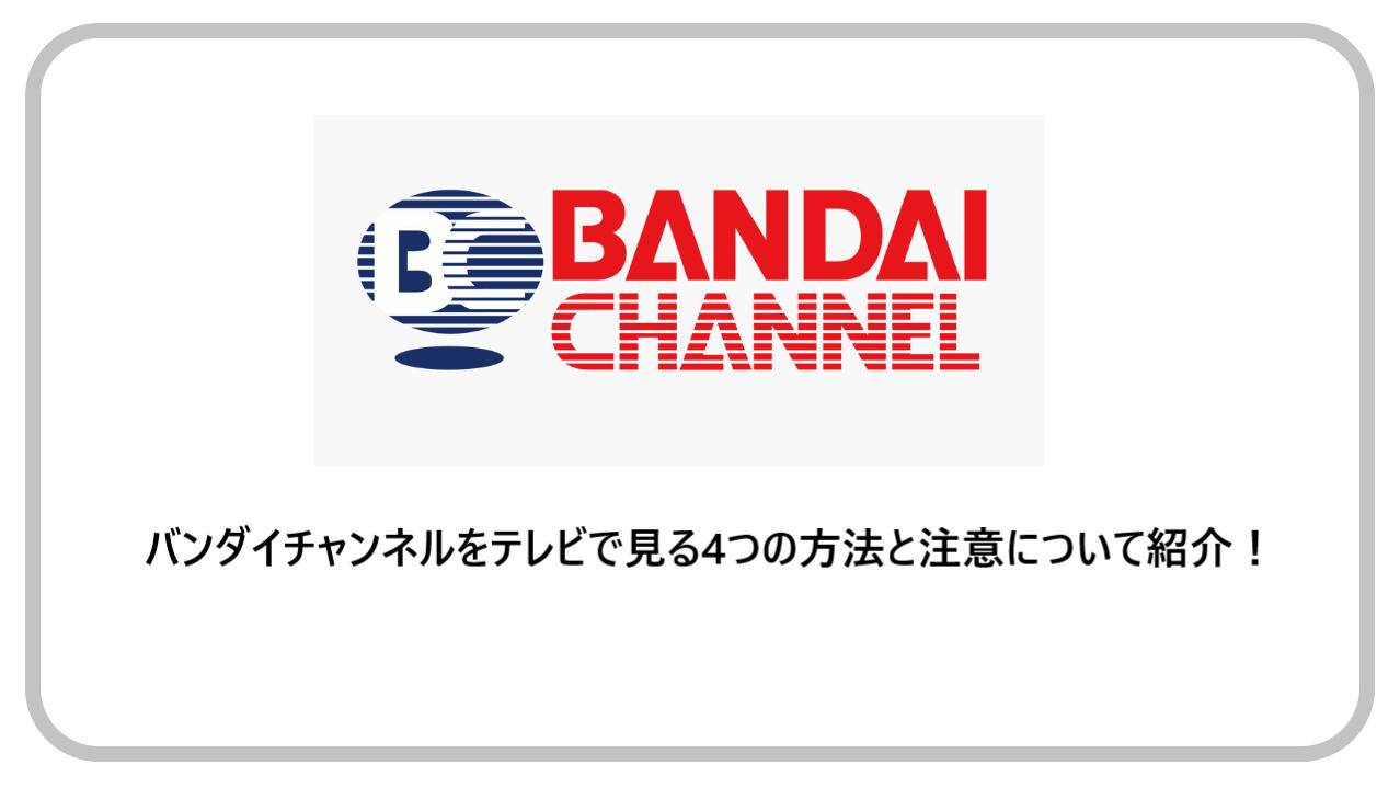バンダイチャンネルをテレビで見る4つの方法と注意について紹介!