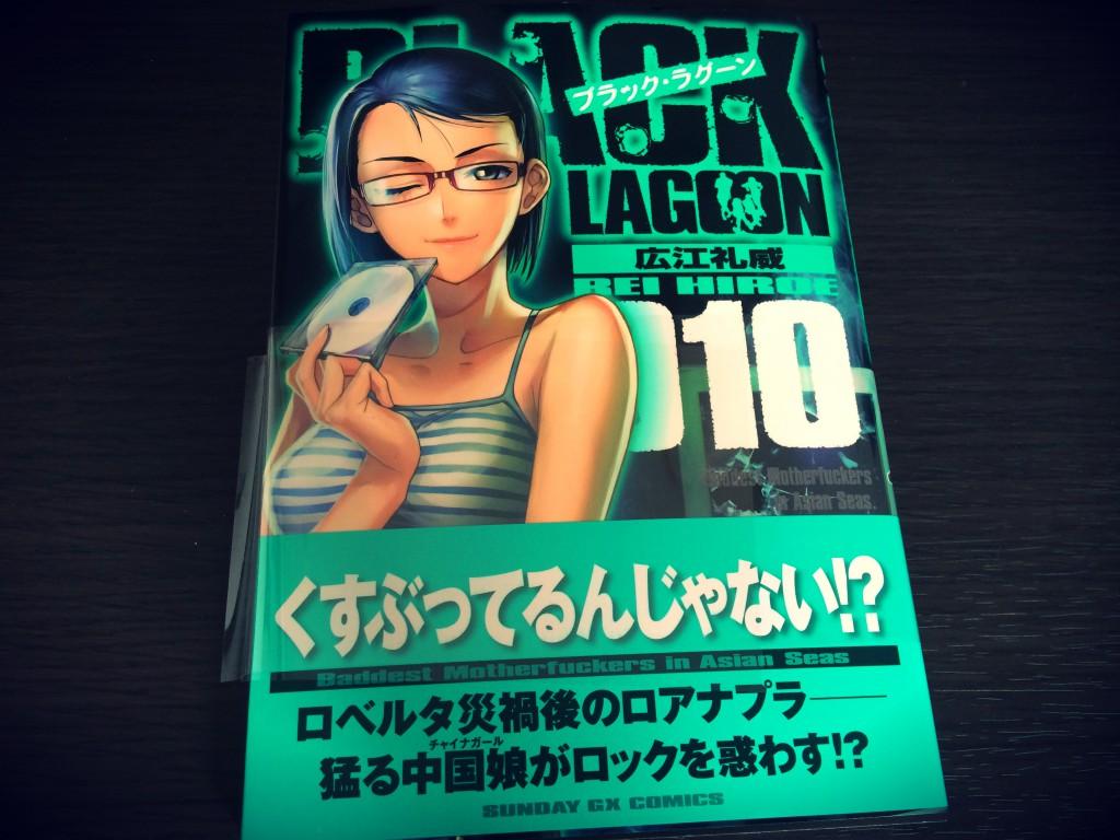 【感想】ついに発売されたブラックラグーン10巻の内容やネタバレ