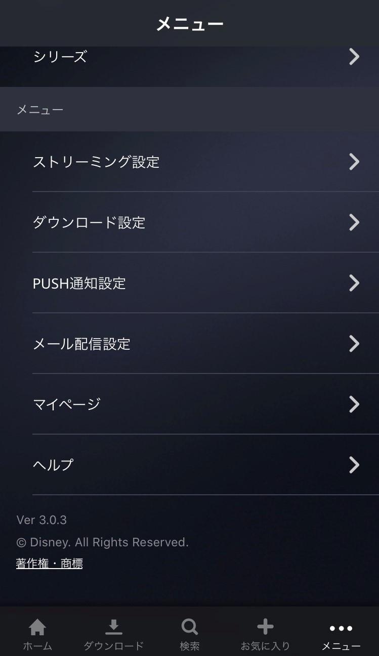 1.アプリのメニューから「マイページ」へアクセス