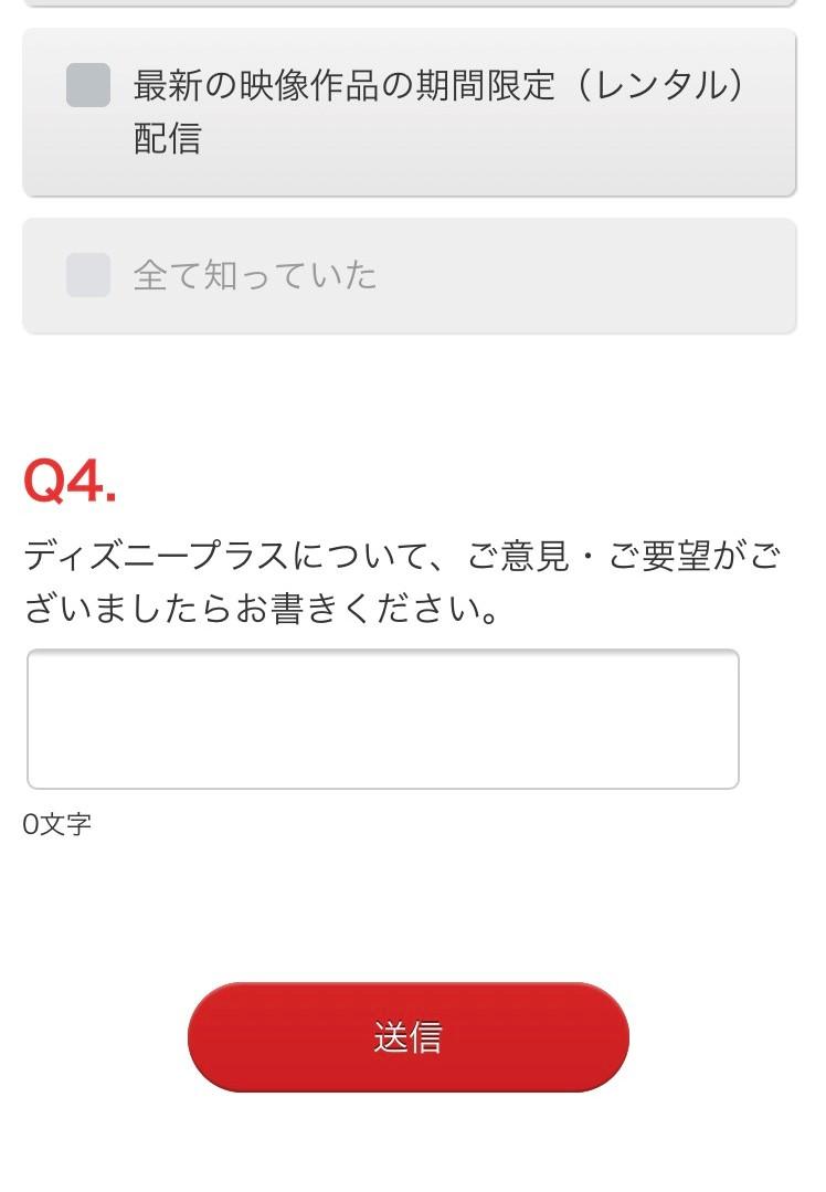 6.アンケート4問に応えて「送信」を選択