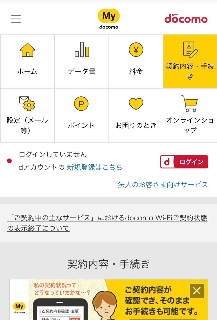 7.Mydocomoサイトへ移動したら「ログイン」を選択