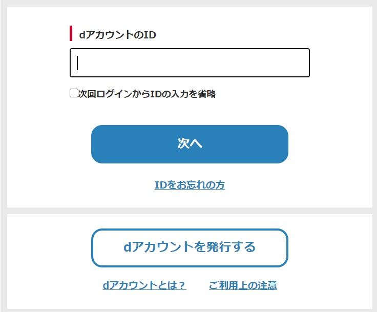 3.既存のdアカウントのID/パスワードを入力してログイン