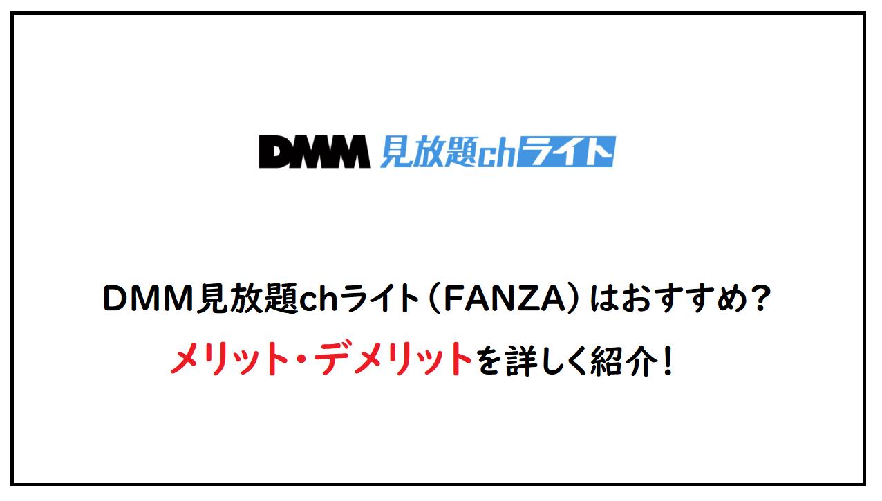 DMM見放題chライト(FANZA)はおすすめ?メリット・デメリットを詳しく紹介!