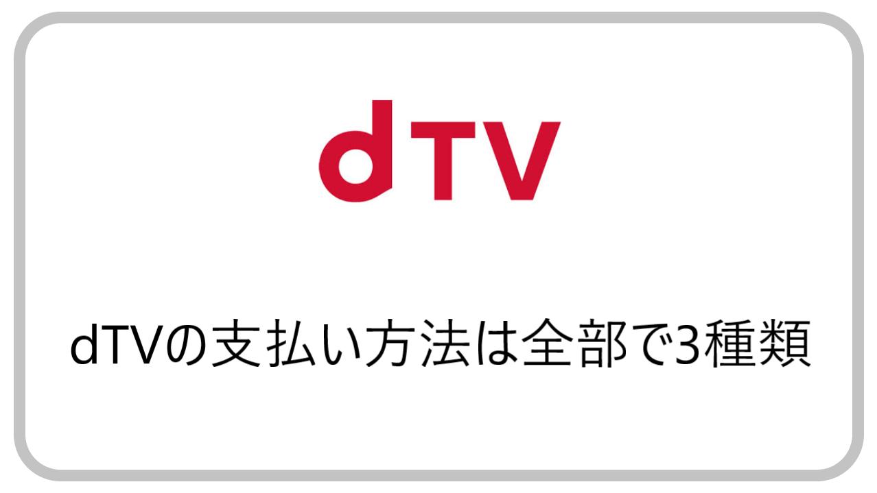 dTVの支払い方法は全部で3種類