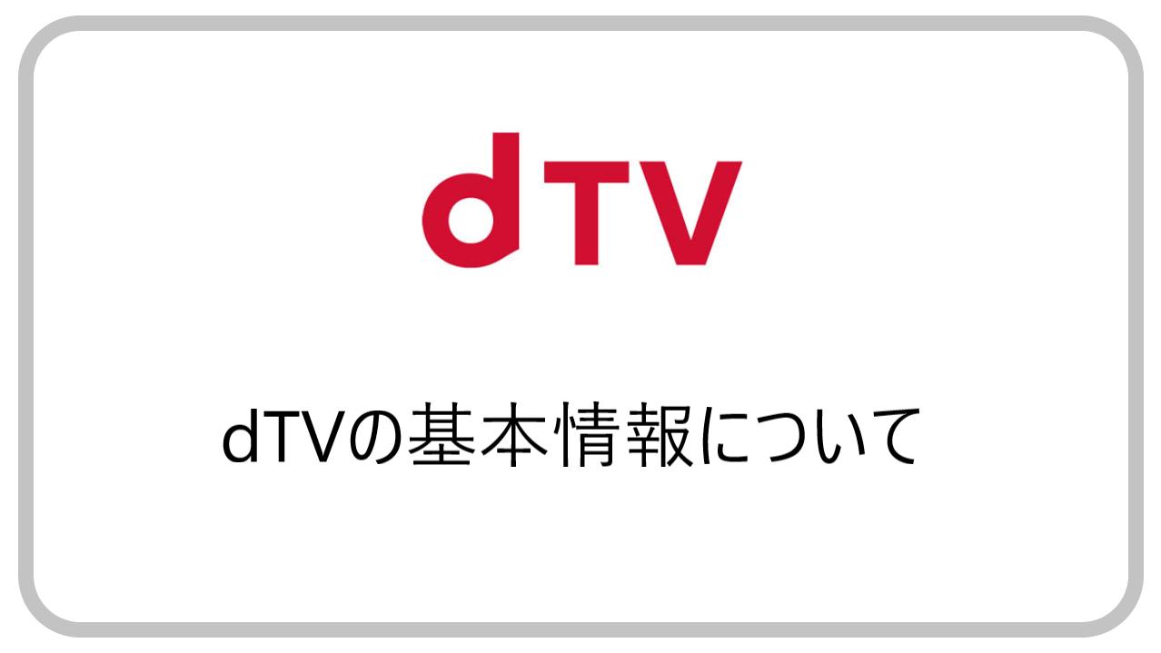dTVの基本情報について