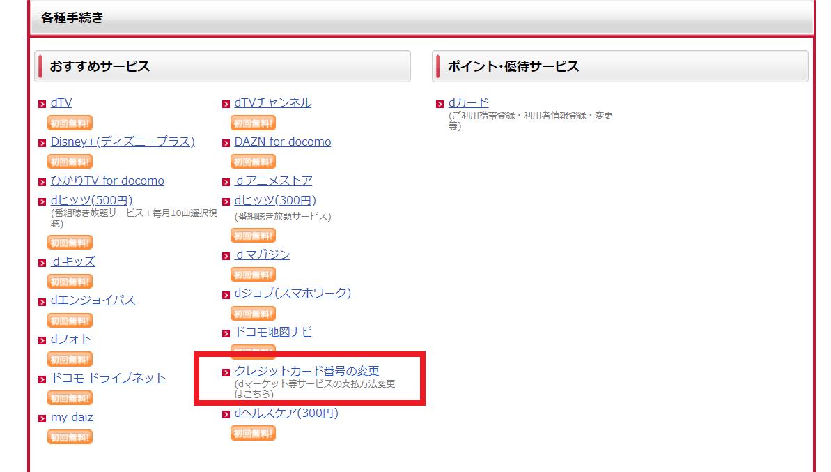 ドコモ公式サイト