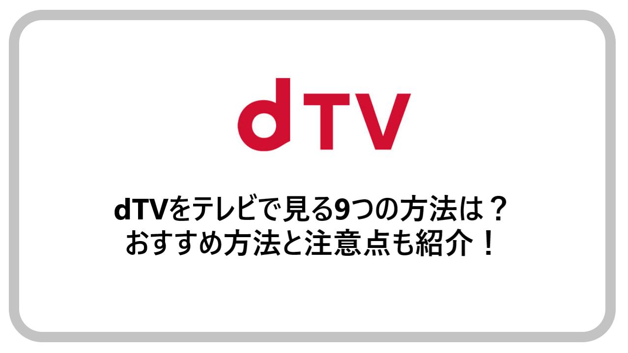 dTVをテレビで見る9つの方法は?おすすめ方法と注意点も紹介!