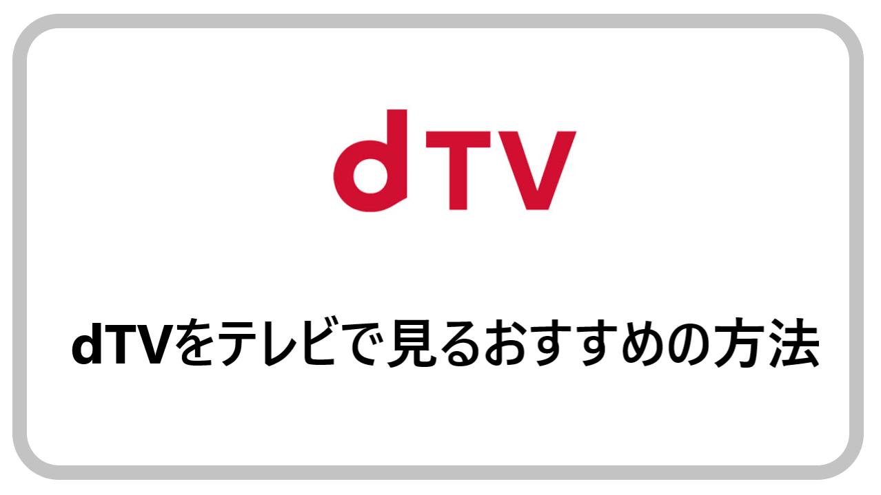 dTVをテレビで見るおすすめの方法