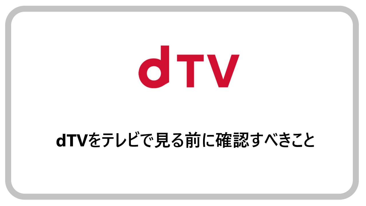 dTVをテレビで見る前に確認すべきこと