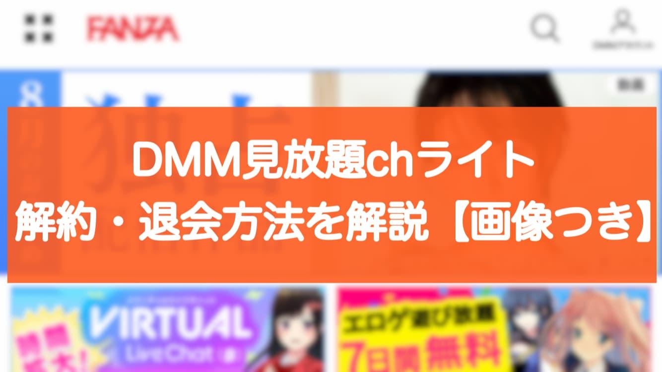 【画像つき】DMM見放題chライトの解約・退会方法を解説