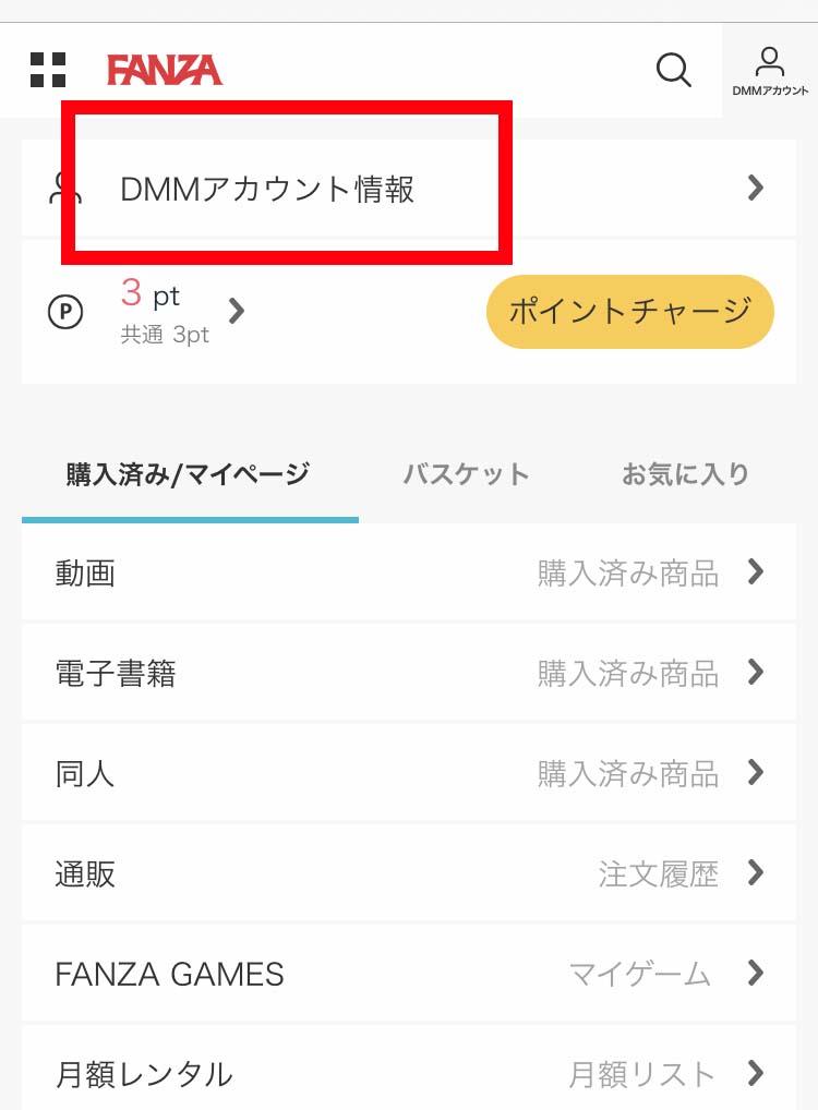 3.「DMMアカウント情報」をタップ